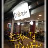 台湾旅行記No.2 老牌張猪脚飯で豚足