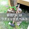 細めの原木を薪割りをするときには、ラチェット式ベルトがとても役に立つのでご報告します