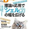 SoftwareDesign 7月号復習