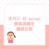 人気の酵素洗顔を比較!オバジとSuicaiどっちがいいの?