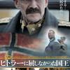 『ヒトラーに屈しなかった国王』ジャック&ベティ