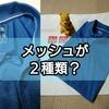 ユニクロ【ドライEX】ポロシャツ(2018)はメッシュで汗も生地もサラサラ!