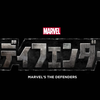『Marvel ザ・ディフェンダーズ』の予告編が登場