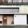 うなぎの松重 JAL国内線 松重豊かな鹿児島探訪「グルメ」篇 30秒 ロケ店舗!!