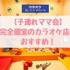 【子連れママ会】コートダジュール(カラオケ店)のランチがなかなか使えました