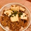 今日の夕食♪♪ 『麻婆豆腐丼』