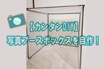 100円ショップの材料で写真ブースボックスを自作!【DIY】