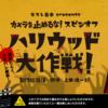【日本映画】「カメラを止めるな!スピンオフ「ハリウッド大作戦!」〔2019〕」ってなんだ?