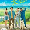 「犬部!」(2021)