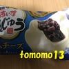 お題「今日のおやつ」丸永製菓の「あいすまんじゅう クリームチーズ」を食べてみた