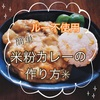 【米粉】カレー粉+米粉カレールーの作り方・レシピ♬おすすめカレー粉紹介あり*アレルギー対応*