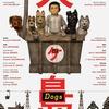 台北で「犬ヶ島」を観る