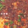 安いのに美味すぎる!! 赤坂『同源楼』の麻婆豆腐定食は旨味と深みが半端ない