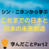 【Part 2】これまでの日本と日本の未来創造