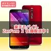 【楽天モバイル】ZenFone 2 4GB/64GBモデル在庫復活中!【10/28時点・在庫限り】