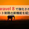 Laravel 8 で強化されたレート制限の新機能を紹介!