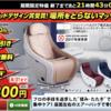 【最安値比較】グッドデザイン賞のマッサージチェア「MR320」はジャパネットが安い!?