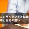 キャリアコンサルタントと転職エージェント:仕事と目的の違い