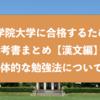 関西学院大学に合格するための参考書まとめと具体的な勉強法『漢文』