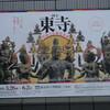 特別展「国宝東寺・空海と仏像曼荼羅」