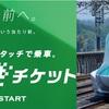 先行登録受付中!新幹線eチケット Suicaで新幹線に乗ろう! #乗り天