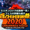 百万石音楽祭(ミリオンロック) 2020出演者一覧!フェスの詳細も紹介!