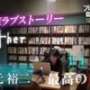 「脚本家・坂元裕二」〜プロフェッショナル 仕事の流儀〜