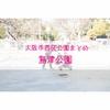 【公園情報】島津公園(最寄り阿波座):大阪市西区公園まとめ