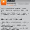 【iPod touch】読書記録用アプリ「読書日記」/ライフログアプリ「瞬間日記」の読書版みたいなもの