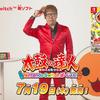 HIKAKIN『ヒカキン』がCM出演中の 太鼓の達人 Nintendo Switch が 初週売り上げで爆売れ!( ゚Д゚) どっちがすごいんだこれ・・・