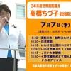 7月7日、県内の街頭演説日程のお知らせ