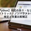 【Python】対応のあり・なし、パラメトリック・ノンパラメトリック検定と多重比較補正