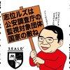 【祝】SEALDs解散 ~彼らを振り返って~
