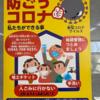 相模原市印刷広告協同組合の『防ごうコロナポスター』提供について!