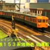 国鉄 153系 湘南色 低運転台