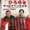 ホリエモンとひろゆきが語る日本のヘンなところ