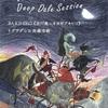 2017年6月10日(土)音楽ライブ「旅に唄えば Deep Dale Session」を開催します(イベント終了報告追記)
