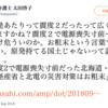 北海道全島停電(ブラックアウト) フェム雑誌AERAが技術を語ると