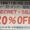 ファーストメンバーSALE最終日です!!