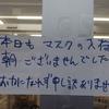 コロナ禍~マスクが手に入らない東京