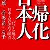 ブローカーとして暗躍する「帰化」日本人!日本人の仮面をかぶった悪党が、技能実習制度を食い物に!