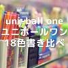 uni-ball one ユニボールワン 18色書き比べ