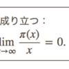 素数密度零補題