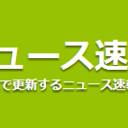 なんでもニュース速報(゜∀。)