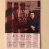ダン・タイ・ソン ピアノ リサイタル at 紀尾井ホール