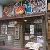 海味はちきょう いくら御殿 / 札幌市中央区南3条西3丁目 FA-S3ビル 1F