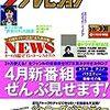 雑誌掲載情報 3月20日〜4月11日