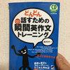英会話学習における英作文の効果について