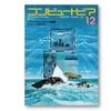 月刊「コンピュートピア」1979年12月号