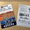 神戸シェラトン滞在中❶~ マリオットプラチナ修行開始します。 交通費の節約方法(セコイ?)も紹介